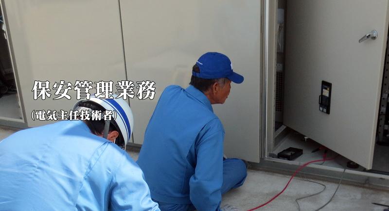 株式会社エナジーO&M | 保安管理業務(電気主任技術者)